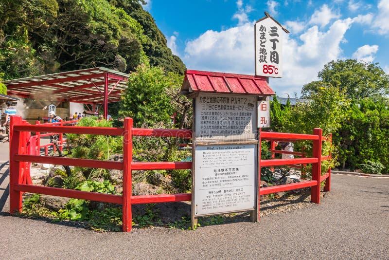 Kamado烹调罐地狱的Jigokuor在别府,大分,日本 免版税库存照片
