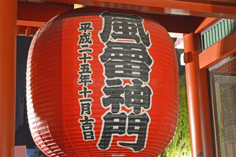 Kaminarimon w Tokio zdjęcie royalty free