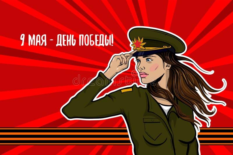 9 kan kortet för storkrigsegerminnet stock illustrationer