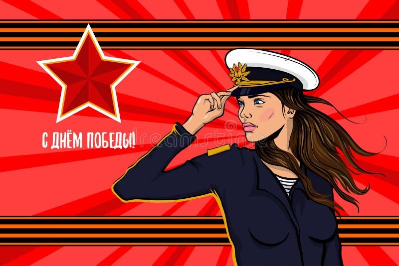 9 kan kortet för storkrigsegerminnet royaltyfri illustrationer