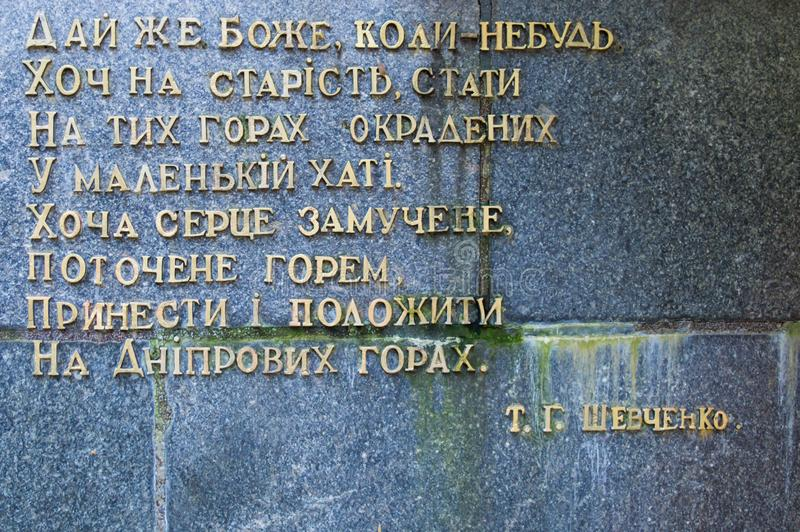 The excerpt from `Dream` poetry of Taras Shevchenko on Taras Hill Chernecha Hora in Kaniv, Ukraine. KANIV, UKRAINE - OCTOBER 14: The excerpt from `Dream` poetry royalty free stock image