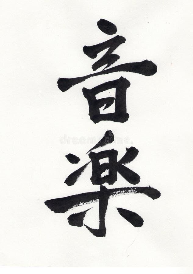Kanji de musique photos libres de droits