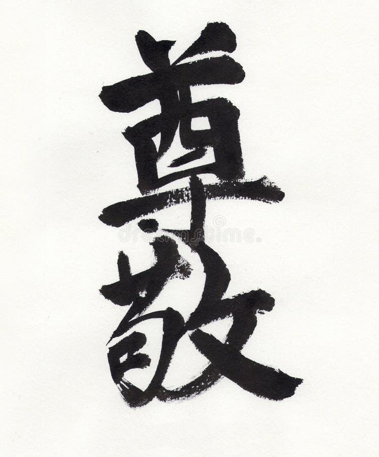 Kanji de respect photographie stock libre de droits