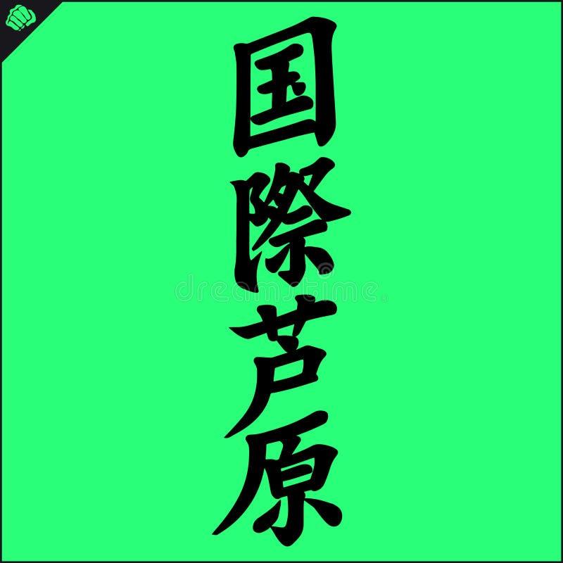 Kanji de simbol du karaté AIKO d'Ashihara sur le kimono illustration stock