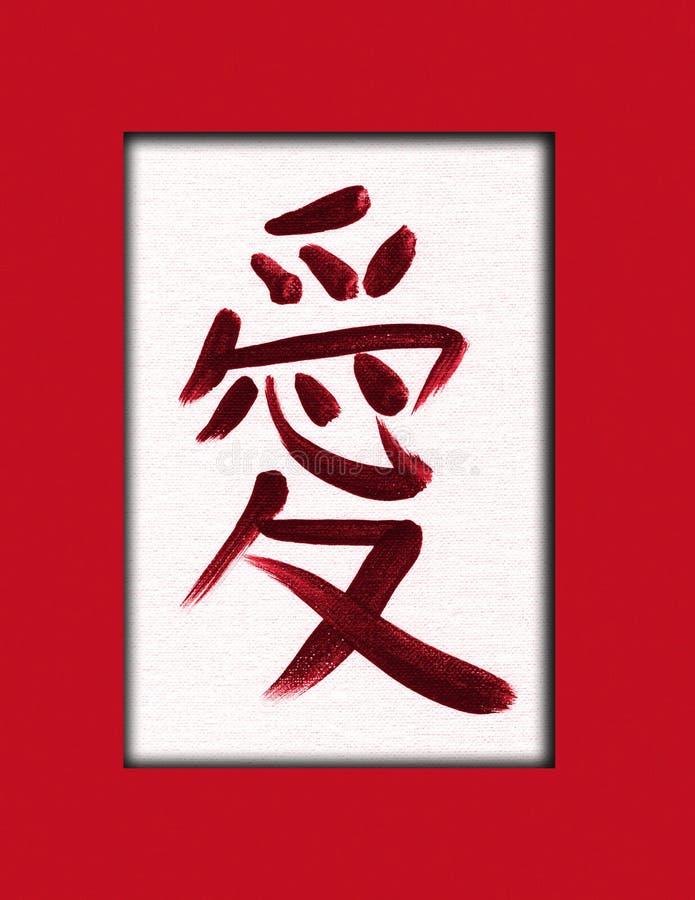 Kanji del amor ilustración del vector