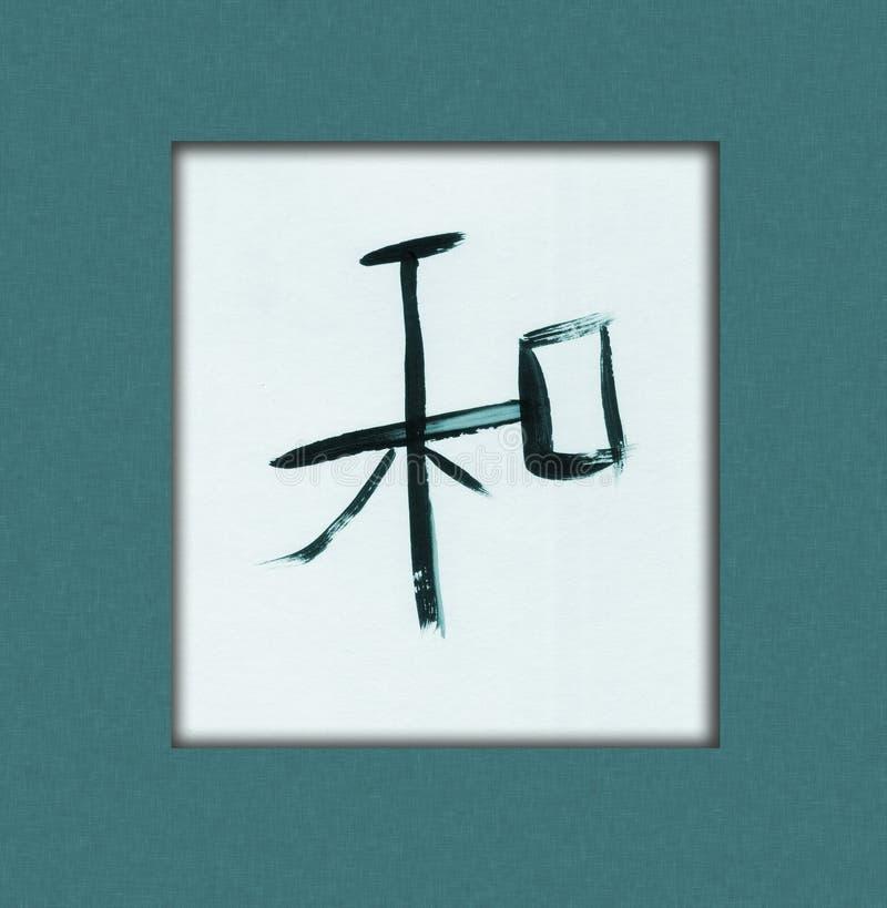 Kanji harmonieux illustration libre de droits