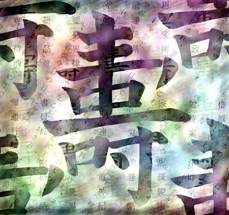 Kanji pour la longévité illustration libre de droits