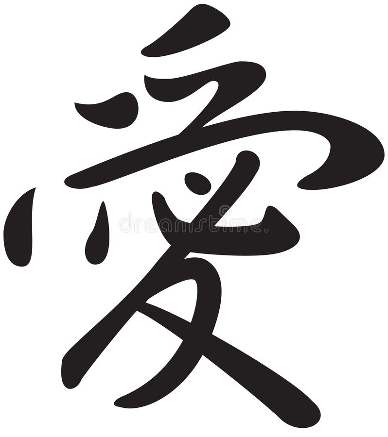 Kanji symbol for the word Love. Hand drawn kanji symbol for the word love stock illustration