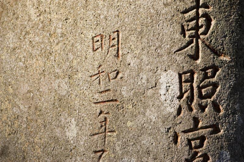 Download Kanji Symbols Carved In Stone Stock Photo - Image: 5073682