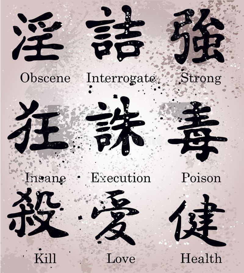 Kanji symbols. Vector illsutation background royalty free illustration