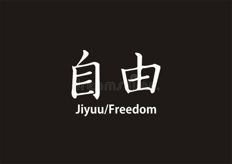 Kanji Vrijheid royalty-vrije illustratie