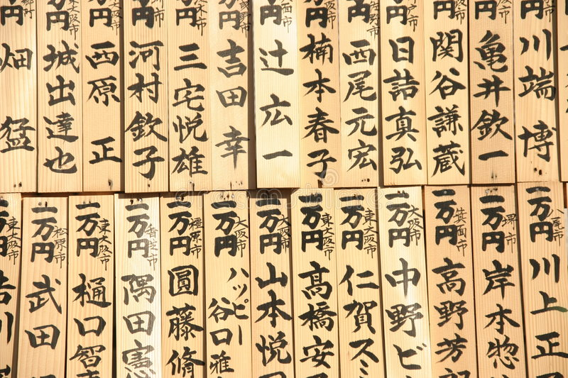 Kanji wall stock image. Image of japan, sign, buddhism - 425929