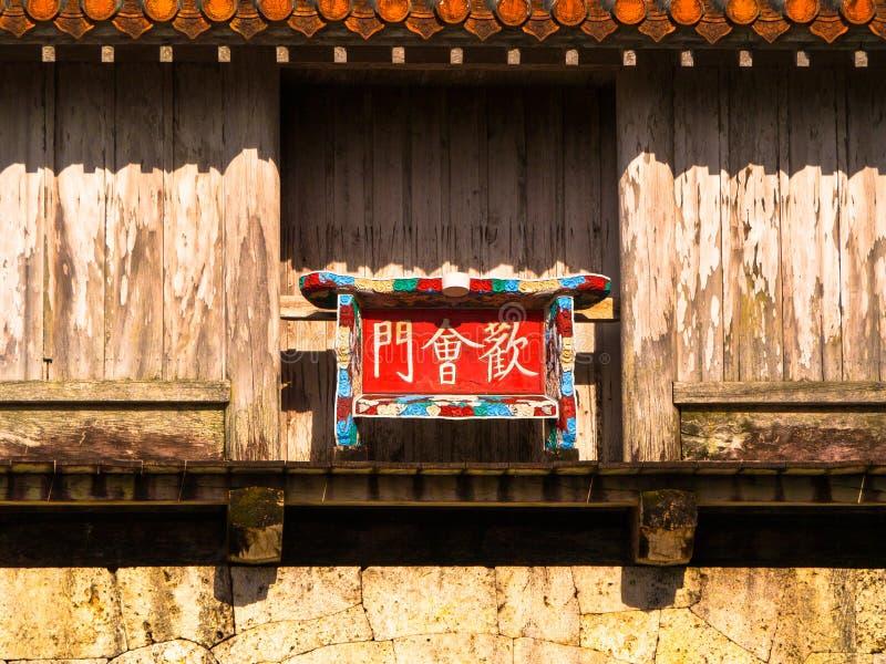 Kankaimon-Tor in Shurijo-Schloss, Okinawa stockbilder