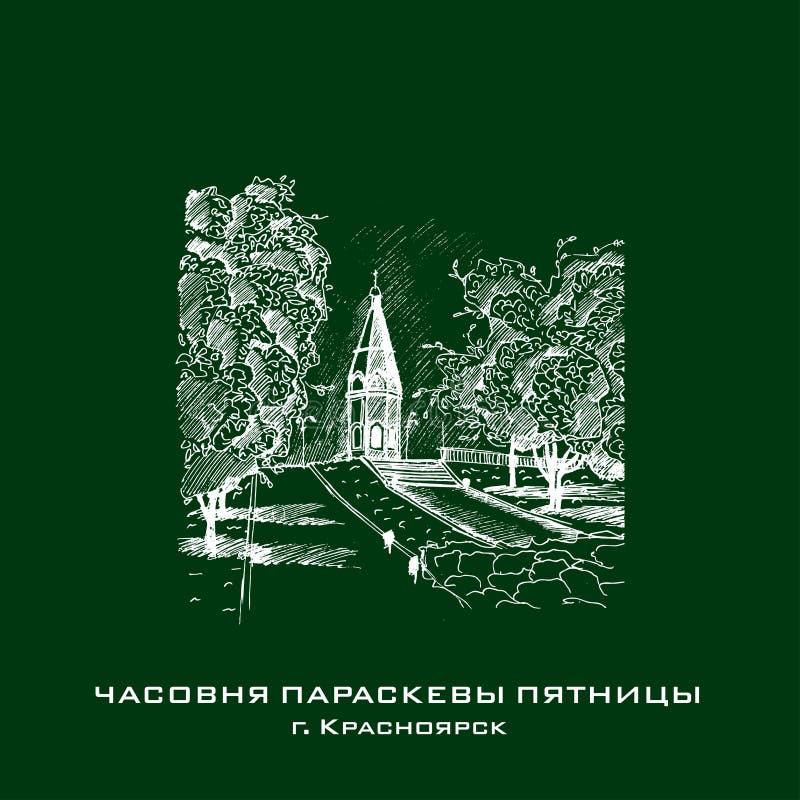 Kapel in de stad van Krasnoyarsk royalty-vrije illustratie