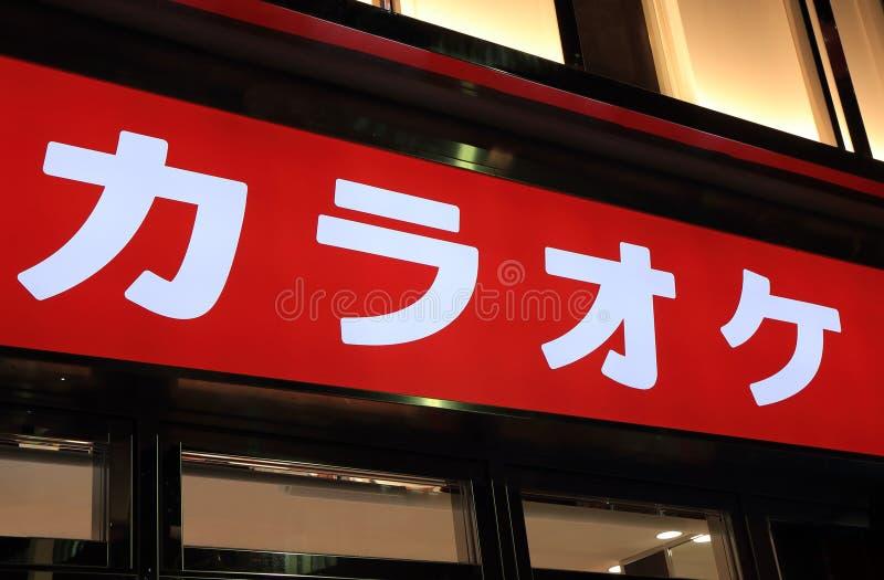 Karaoke giapponese fotografia stock