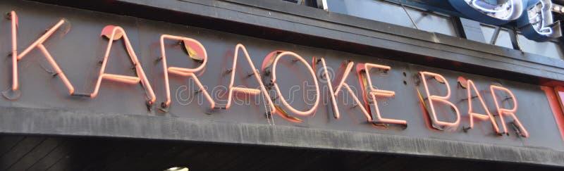 Karaokebar en Zitkamer stock afbeelding