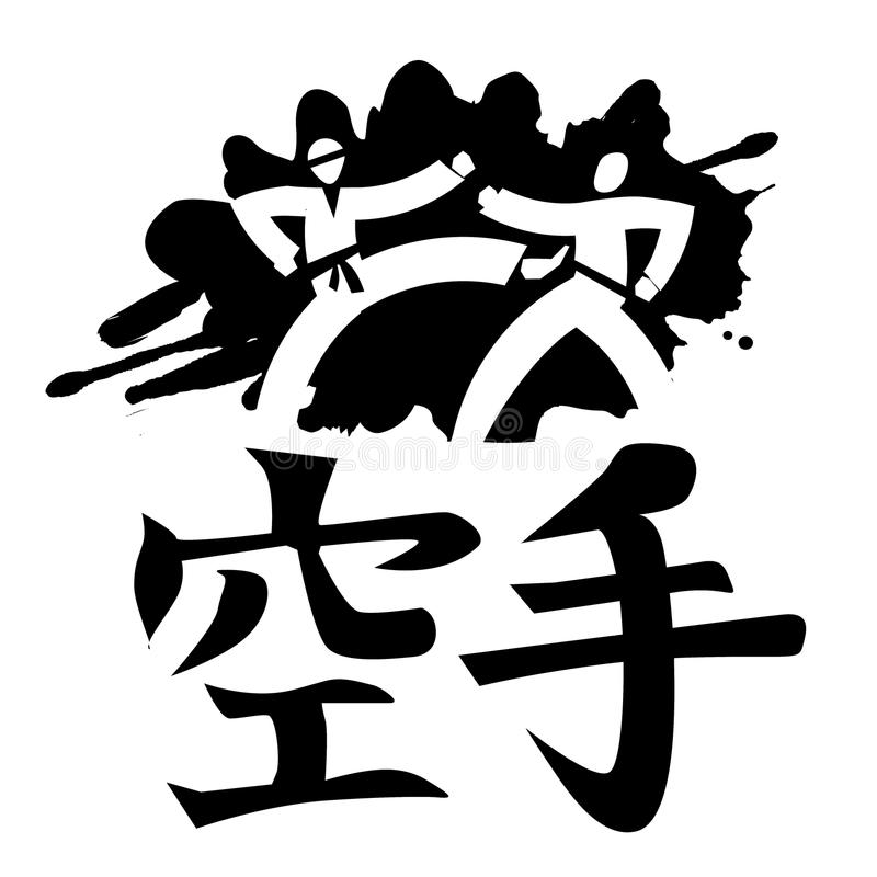 Karaté japonais de calligraphie illustration stock