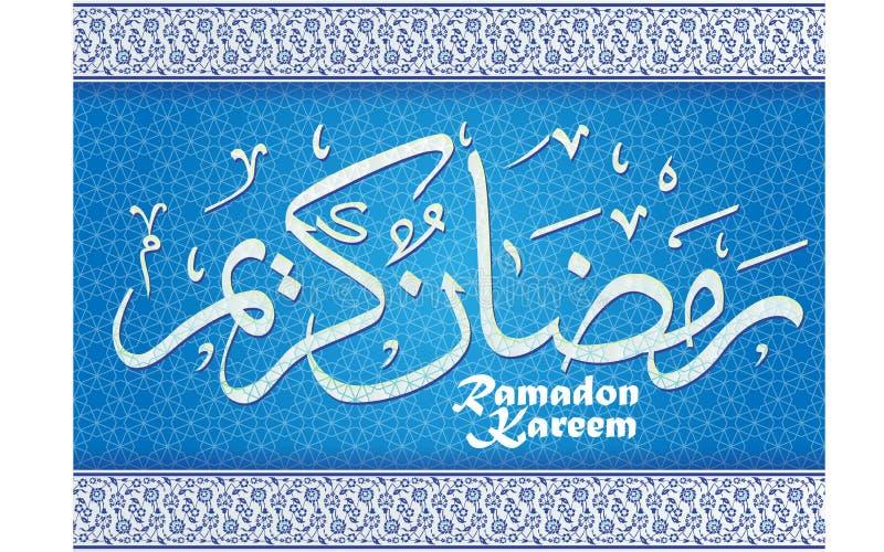 Kareem da ramadã com a flor quadro por testes padrões tradicionais ilustração do vetor