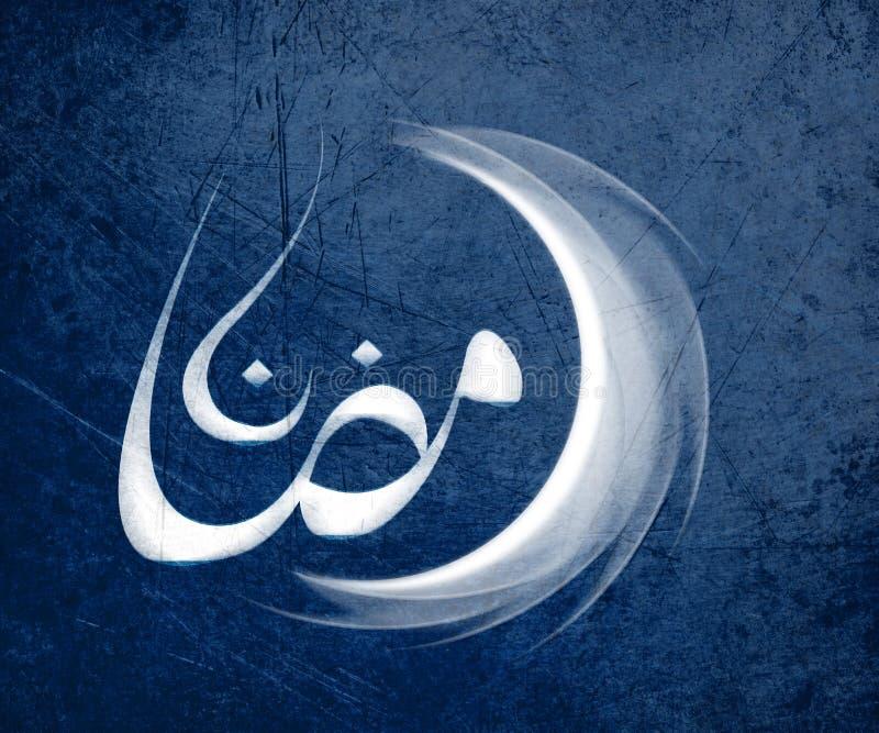 kareem ramadan royalty ilustracja