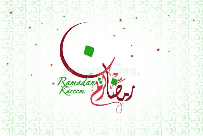 kareem ramadan photo stock