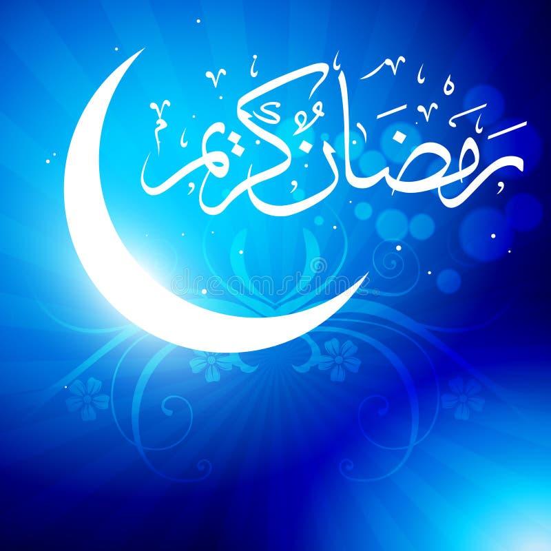 Kareem ramadan do vetor ilustração do vetor