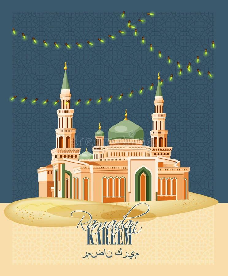 kareem ramadan Mois saint de la communauté musulmane illustration libre de droits