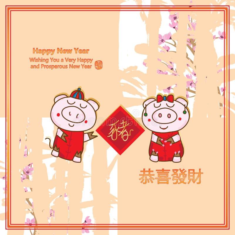 Karikatur-Rahmenkarte mit 2019 chinesische Jahrschweinpaaren stock abbildung