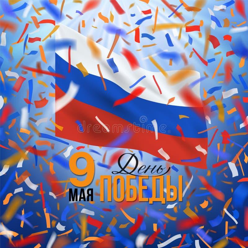 Karta Rosyjski zwycięstwo dzień - Maj 9 Rosyjska inskrypcja 9th może Dzień Victoty royalty ilustracja