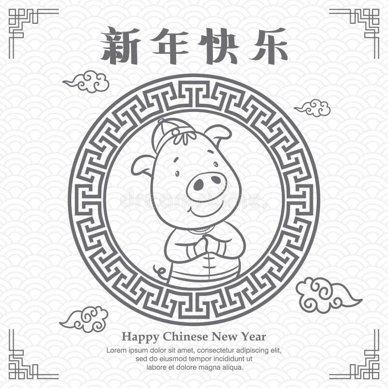 Kartka z pozdrowieniami chiński nowy rok z kreskówki świniowatą ilustracją z deseniowym tło ornamentem, chińskiego charakteru chr royalty ilustracja