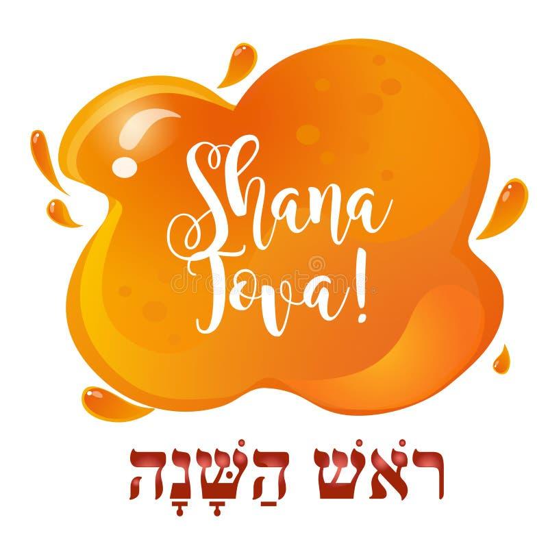 Kartka z pozdrowieniami dla Żydowskiego nowego roku, Rosh Hashanah Wektorowa ilustracja z stylizowanym miodem ilustracji