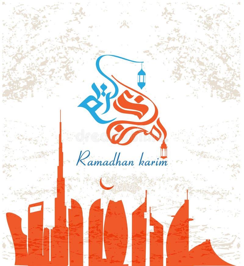 Kartka z pozdrowieniami dla okazi święty miesiąc Ramadan dla ludzi UAE z tłem royalty ilustracja
