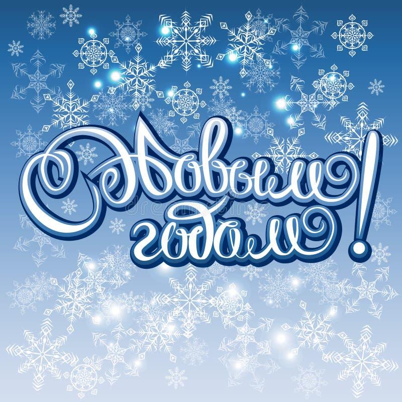 Kartka z pozdrowieniami szczęśliwy nowy rok inskrypcja w Rosyjskim Rosyjskim wakacje ettering dla sztandarów, plakatów i pocztówe ilustracja wektor