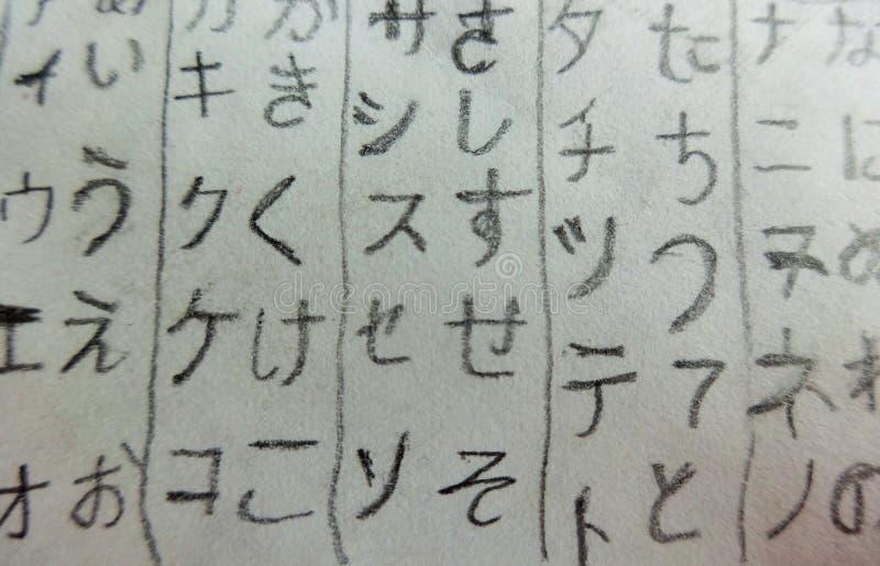 Katakana Hiragana Japanisches Alphabet lizenzfreies stockfoto