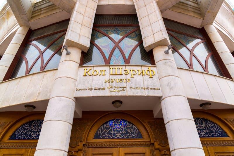 kazan Россия Подпишите над входом к мечети Kul Sharif стоковое изображение