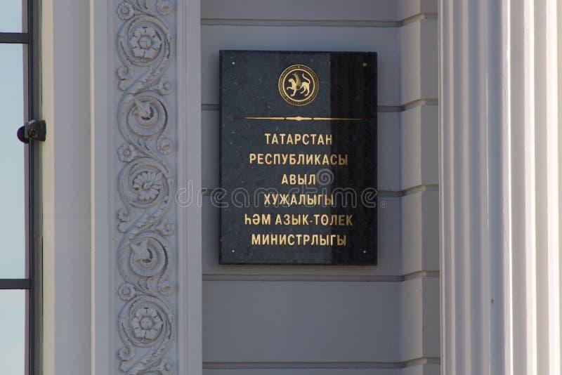 Kazan, Rússia - 2 de setembro de 2017: Sinal do ministério de agricultura e do alimento, república de Tartaristão na fachada da c imagem de stock royalty free