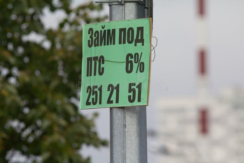 KAZAN, ROSJA podpisuje na ulicie miasto - bezprawny kredyt - 7 2017 Wrzesień - fotografia royalty free