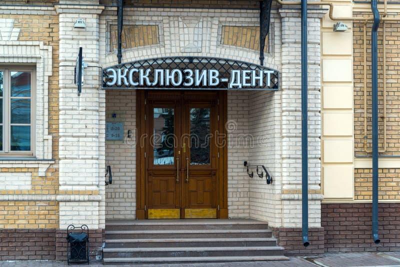 Kazan, Russia - Mar 27.2017. Exclusive Dent - stomatology on Dzerzhinsky street. Kazan, Russia - Mar 27.2017. The Exclusive Dent - stomatology on Dzerzhinsky stock image