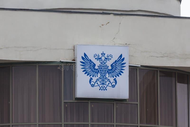 KAZAN, RUSSIE - 9 SEPTEMBRE 2017 : Courrier d'emblème de la Russie sur le bâtiment photographie stock