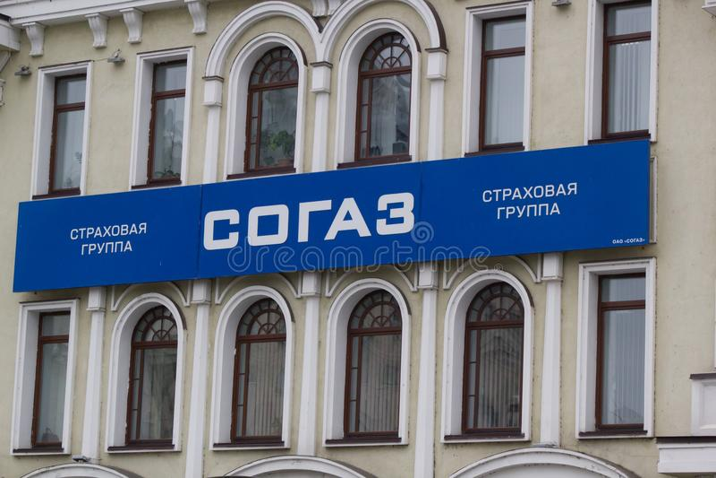 KAZAN, RUSSIE - 5 septembre 2017 - logo du groupe SOGAZ d'assurance photographie stock