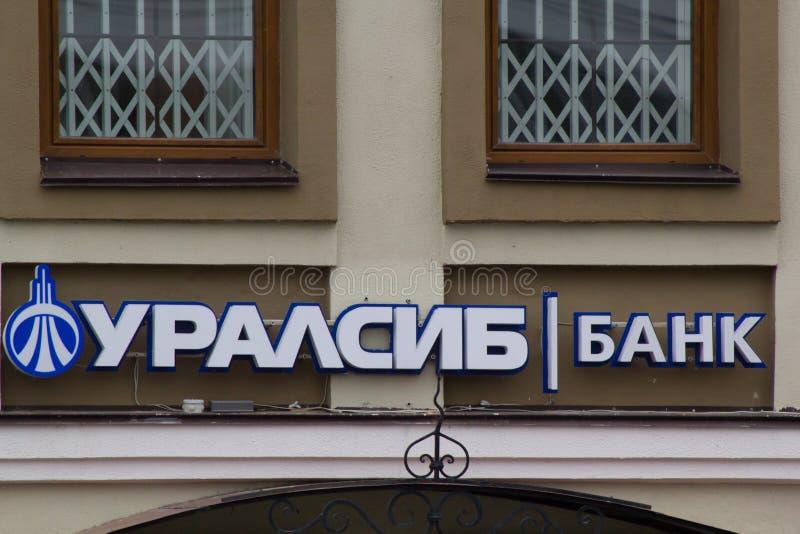 KAZAN, RUSSIE - 5 septembre 2017 - signe de banque Uralsib - bureau local Une des plus grandes banques commerciales russes photos libres de droits