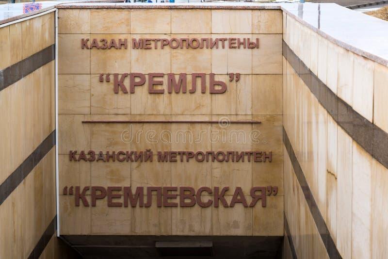 Kazan Ryssland - Mars 26 2017 Ingång till Kremltunnelbanastationen från gatan arkivbild