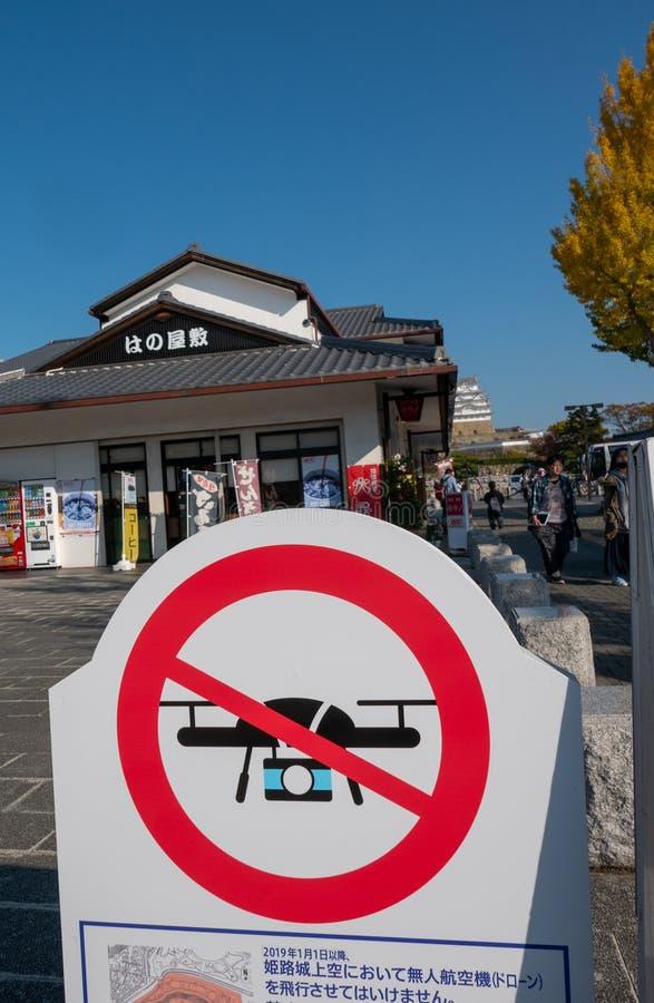 Keine Brummenfliegenzonen-Anschlagtafel aufgerichtet nahe Himeji-Schlosskomplex in Himeji, Hyogo-Präfektur, Japan stockfotos