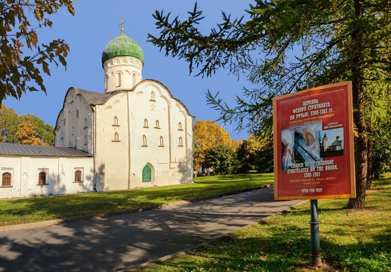 Kerk van StTheodore Stratilates op de beek stock fotografie