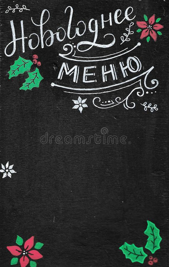 Kerstmis en nieuw jaarmenu, affiche voor koffie, restaurant royalty-vrije stock afbeelding