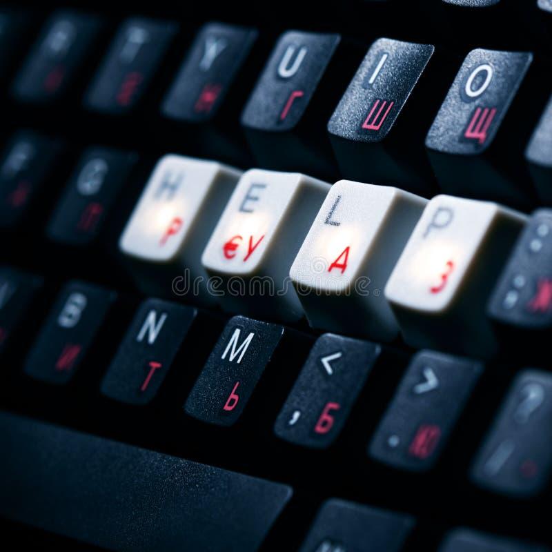 Keyboard Help Key Stock Photography