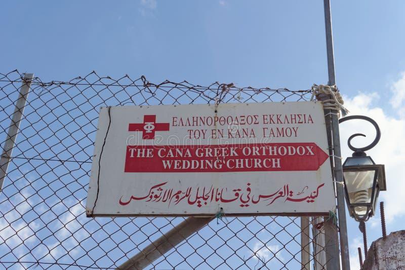 Kfar Kana Israel - Februari 17 2017 Minnestavlan med inskriften kyrkan för bröllop för Cana liten vik den ortodoxa i grek, engels arkivfoton
