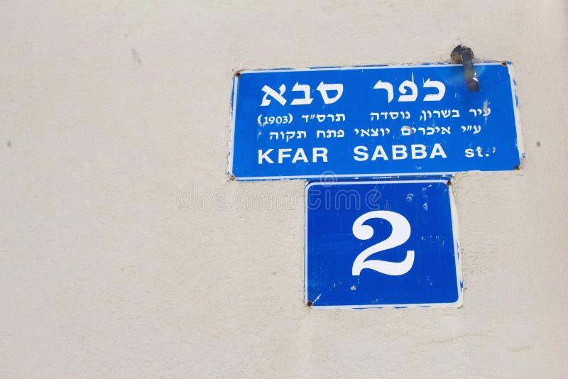 Kfar Sabba路牌,尼夫Tzedek处所,特拉维夫 库存图片