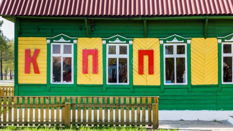 Khoyniki i Vitryssland royaltyfria bilder