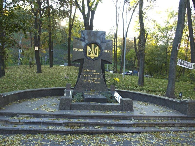 kiev Украина стоковая фотография