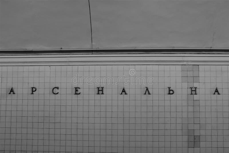 Kiev, de Oekraïne Weergeven van de Arsenalna-metro post, de diepste post in de wereld stock foto's